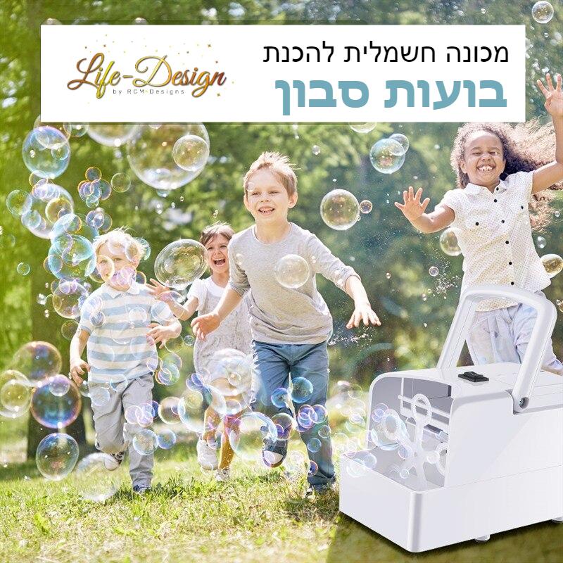 מכונת בועות סבון ילדים יום הולדת עיצוב אירועים מסיבות להזמנה לייף דיזיין מחיר