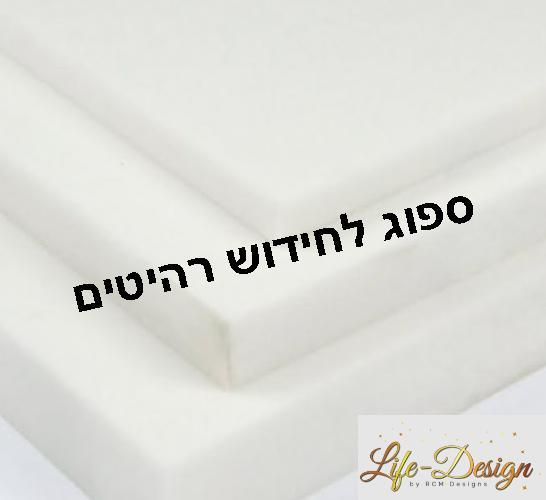ספוג לבן שיפוץ רהיטים מלונה כסאות שליח בזול