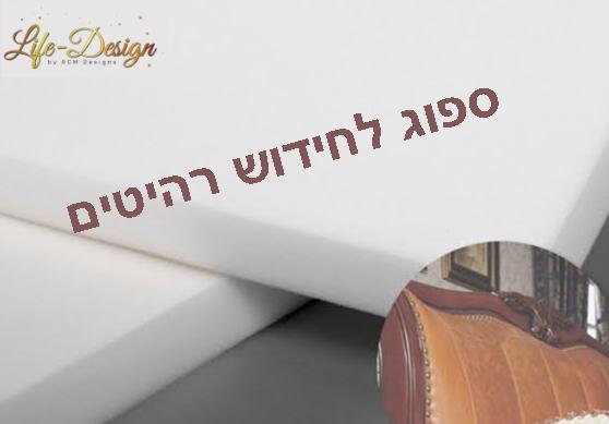 ספוג לבן חומרים לחידוש מזרון ספות ספה שליח בזול